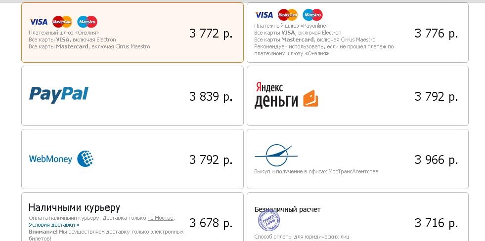 Варианты оплаты билетов онлайн