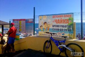 Детский пляж Чайка