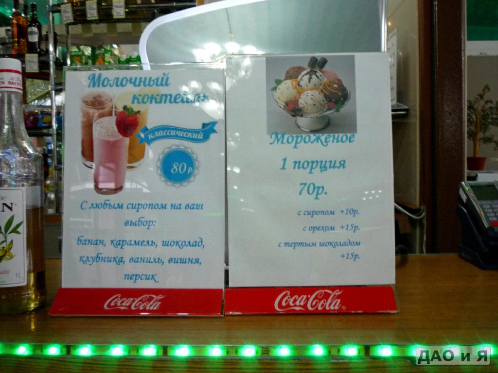 Цены на молочные коктейли