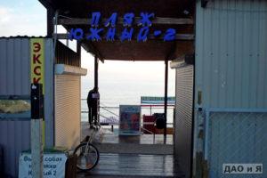 Первый вход на пляж Южный-2