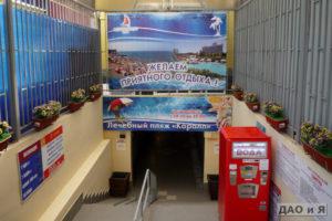 Вход на пляж санатория Коралл