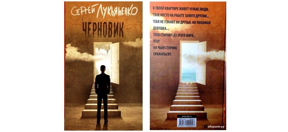 Обложка книги Черновик