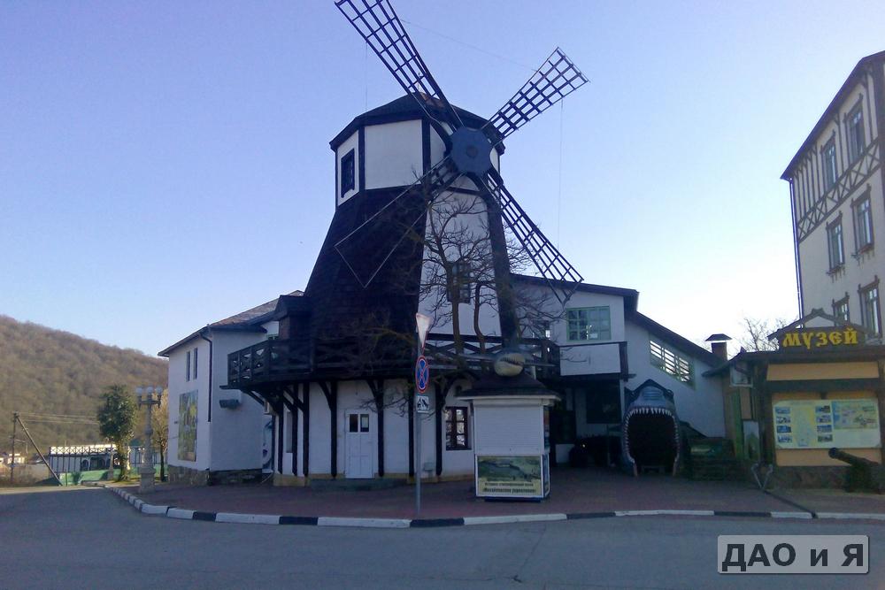 Мельница - океанариум и музей