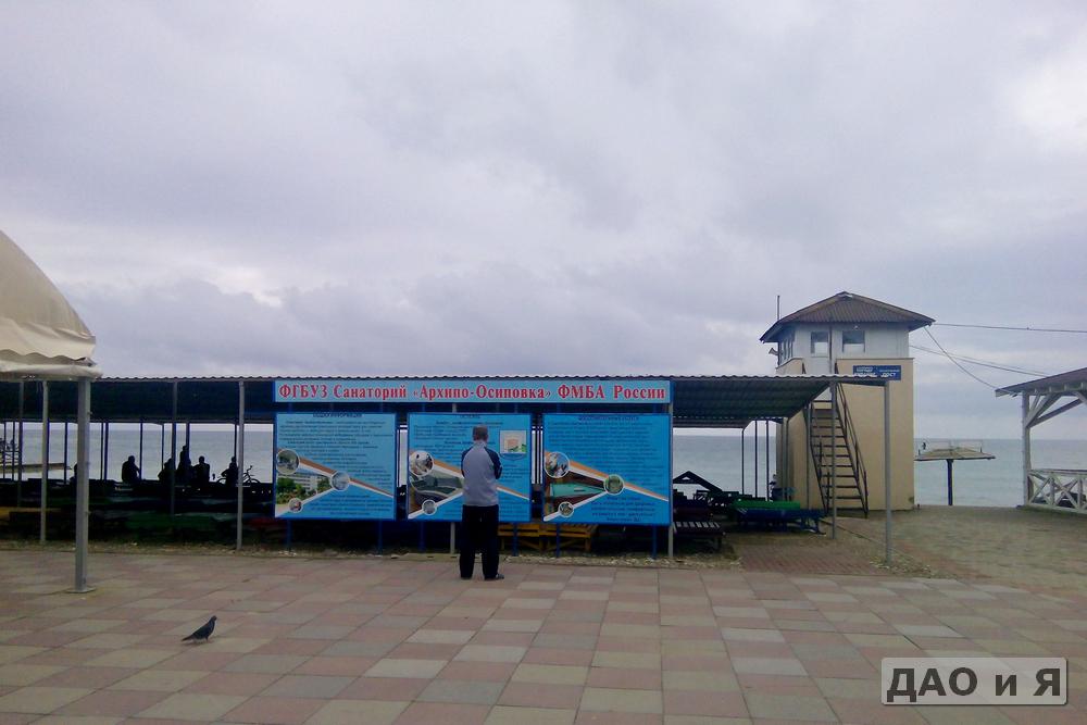 Пляж санатория Архипо-Осиповка