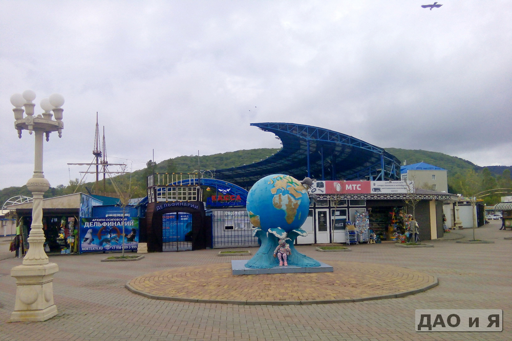 Дельфинарий в Архипо-Осиповке весной