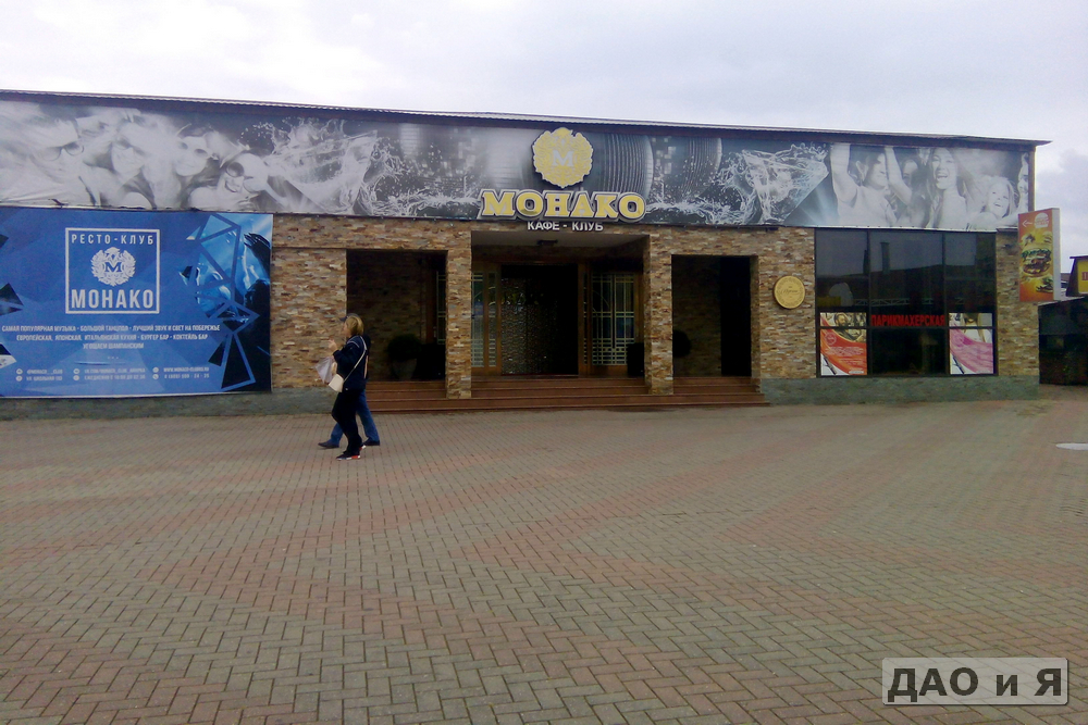 Кафе-клуб в Архипо-Осиповке