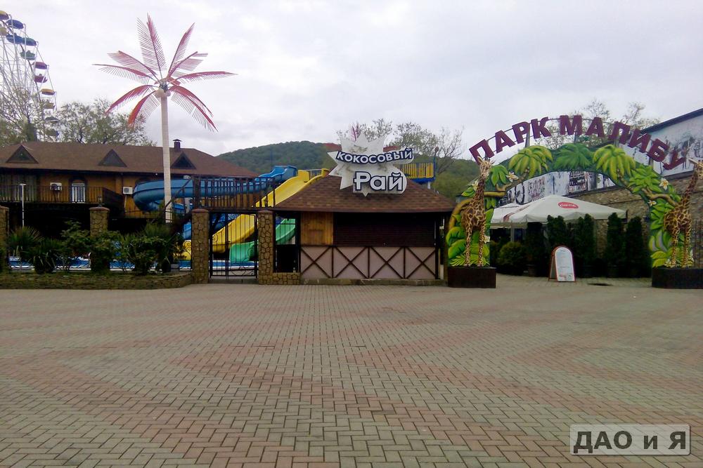 Парк Малибу весной