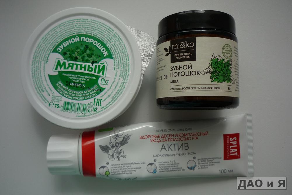 Зубные порошки и паста