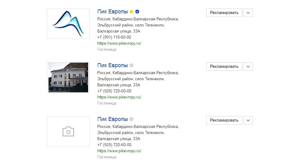 Несколько карточек отеля в Яндекс.Справочник