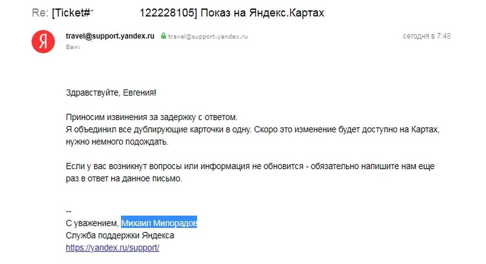 Ответ специалиста службы поддержки Яндекса